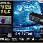 暗闇でもしっかりと記録!ユピテルSN-SV70d 最新ドライブレコーダー入荷♪
