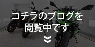 バイクコーティング 施工実績