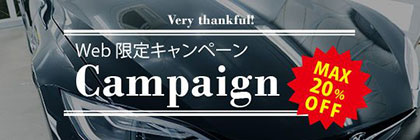 カービューティーアイアイシー web限定キャンペーン