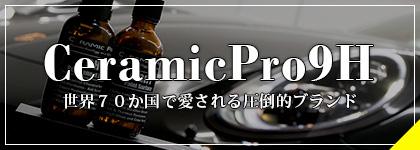 CeramicPro9H セラミックプロ