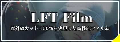 LFTウィンドウフィルム