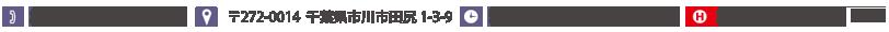 お電話によるお問い合わせ 047-378-9019 受付時間 木~火 9:30~19:00 千葉県市川市田尻1-3-9