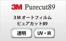 3M ピュアカット89
