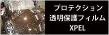 XPELプロテクションフィルム